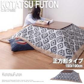 KotatsuFuton こたつ布団 正方形 190x190cm (掛け布団 北欧 ホワイト 柄物 こたつ用 もこもこ 冬物 おすすめ おしゃれ)