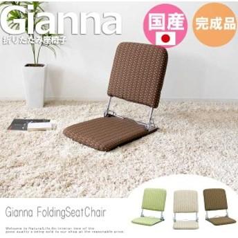 Gianna ジャンナ 折りたたみ座椅子 (フロアチェア 1人掛け用 1P 軽量 シンプル リクライニング ミドリ グリーン おすすめ)