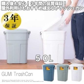 GUMI グミ トラッシュカン 50L (ゴミ箱 蓋つき 生ごみ 分別 白 ホワイト グレー ブルー キッチン ベランダ 屋外ゴミ箱)