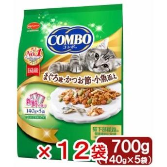 コンボ まぐろ味・かつおぶし・小魚添え 700g 12袋  国産 沖縄別途送料 キャットフード