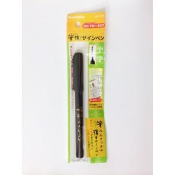【筆ペン】くれ竹 筆携!サインペン 中字 PK3-10S