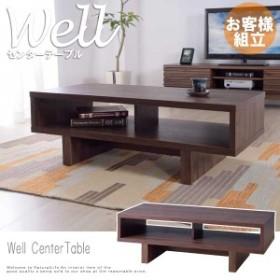 Well ウェル センターテーブル Aタイプ (リビングテーブル シンプル モダン カフェテーブル 多収納 ブラウン 木製 おすすめ)