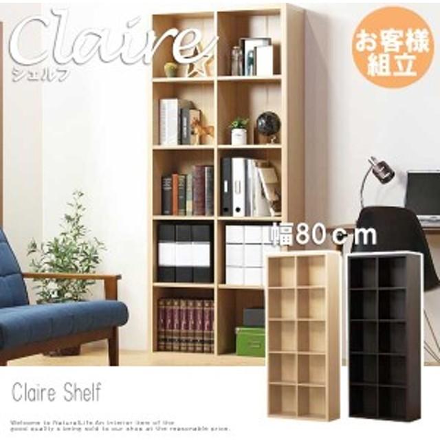 Claire クレア シェルフ 幅80cm (リビング収納 フリーラック ブラウン ナチュラル オープンラック おすすめ おしゃれ)