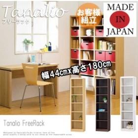 Tanalio タナリオ フリーラック 幅44cmx高さ180cm (オープンラック 多サイズ 本棚 シンプル リビング収納 国産 日本製 ナチュラル)