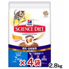 サイエンスダイエット 避妊・去勢猫用 シニア チキン 2.8kg 4袋 沖縄別途送料 キャットフード
