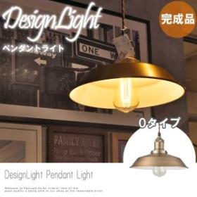 DesignLight デザインライト ペンダントライト Oタイプ (吊り下げ 照明 LED対応 カフェ アンティーク 格安)