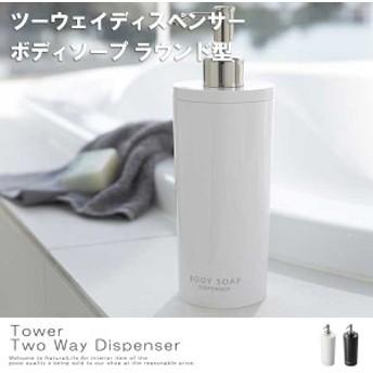 Tower タワー ツーウェイディスペンサー ボディソープ ラウンド型 (シャンプーボトル 詰替え 2wayボトル バスグッズ)
