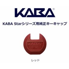KABA(カバ)キーキャップ レッド 玄関 ドア
