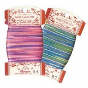 オリムパスししゅう糸マルチカラーミックス 25番刺しゅう糸 刺繍糸 ししゅう糸