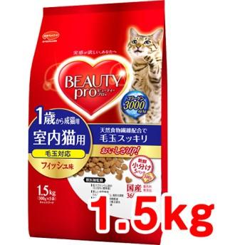 ビューティープロ キャット 成猫用 1歳から (1.5kg)