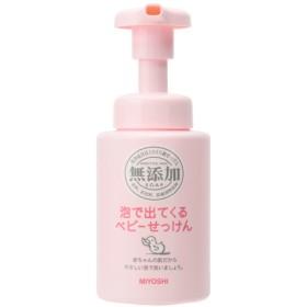ミヨシ石鹸 無添加 泡で出てくるベビーせっけん (250mL)
