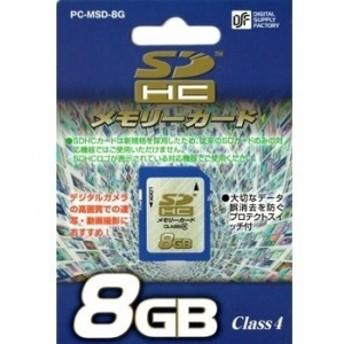 オーム電機 SDHCメモリーカード8GB PC-MSD-8G 送料無料(※代引き別途送料加算)