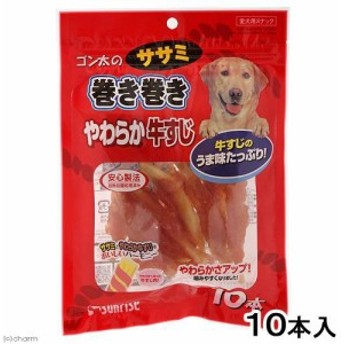 サンライズ ゴン太のササミ巻き巻き やわらか牛すじ 10本 犬フード おやつ ドッグフード