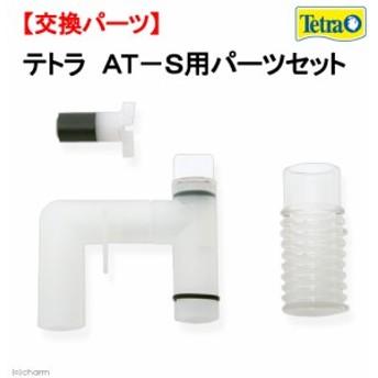 テトラ AT-S用パーツセット