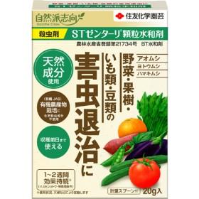 ゼンターリ 顆粒水和剤 (20g)