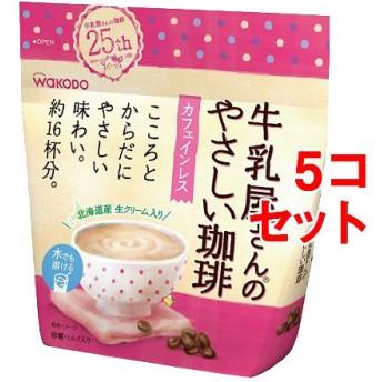 牛乳屋さんのやさしい珈琲 袋 (220g5コセット)