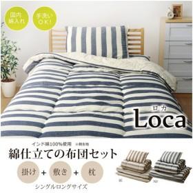 イケヒコ・コーポレーション 寝具3点セット 『ロカ(ボーダー)3点セット』/6668330 NV/シングル
