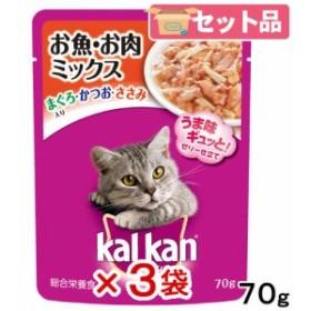 カルカン パウチ お魚お肉ミックス まぐろ・かつお・ささみ入り 70g 3袋入 キャットフード
