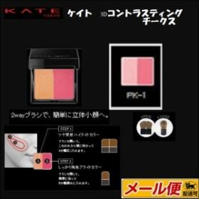 【2個までメール便可】カネボウ ケイト(KATE) 3Dコントラスティングチークス PK1