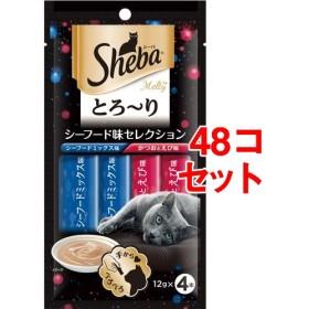 シーバ とろーりメルティ シーフード味セレクション (12g4本入48袋)