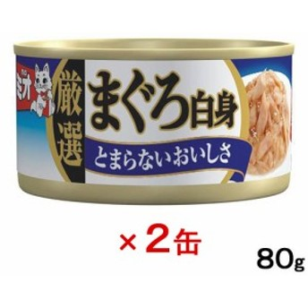 ミオ 厳選まぐろ白身 ゼリー仕立て 80g  2缶入り キャットフード