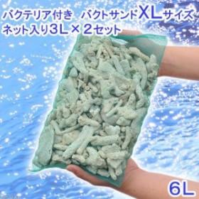 (海水魚)ろ材 バクテリア付き ばくとサンドXLサイズ ネット入り 6L(約4.6kg)