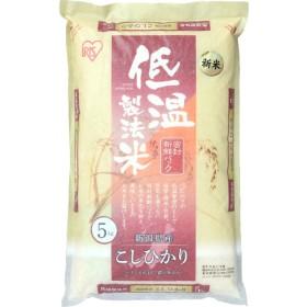 アイリスオーヤマ 低温製法米 新潟県産こしひかり (5kg)