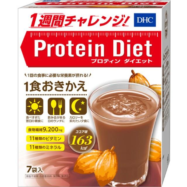 DHC プロティンダイエット ココア味 (50g7袋入)