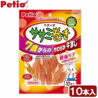 ペティオ ササミ巻き やわらか牛すじ 7歳からの健康ケア 10本入 ドッグフード