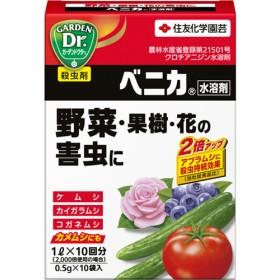 ベニカ水溶剤 (0.5g10袋入)