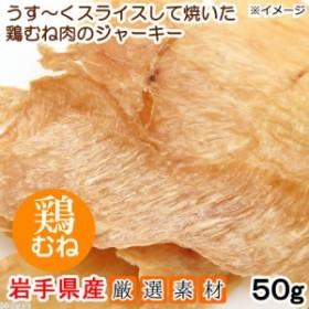 国産 うす~くスライスして焼いた 鶏むね肉のジャーキー 50g アルミパック 犬猫用おやつ PackunxCOCOA キャットフ
