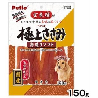 ペティオ 極上ささみ 姿造りソフト 150g 犬 おやつ 国産 無着色 ドッグフード