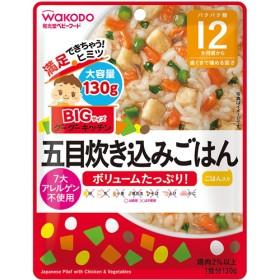 和光堂 ビッグサイズのグーグーキッチン 五目炊き込みごはん 12か月頃ー (130g)