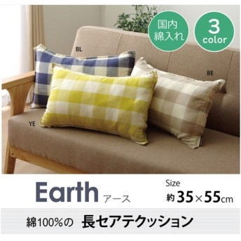 イケヒコ・コーポレーション クッション 角型 綿100% 長セアテ 『アース』/9157579 BL/35×55cm