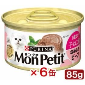 モンプチ セレクション 1P 子ねこ用 ビーフのやわらか仕上げ 85g  幼猫 6缶入 キャットフード
