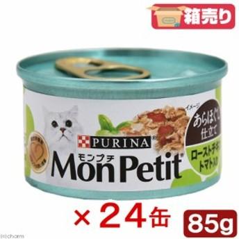 モンプチ セレクション 1P チキンのトマト添え 彩りソース 85g 猫フード 24缶入 キャットフード