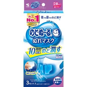 のどぬーる ぬれマスク 立体タイプ 無香料 普通サイズ (3組)