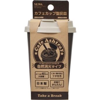 セイワ カフェカップ型灰皿 カフェアッシュ モカブラウン W823 (1コ入)