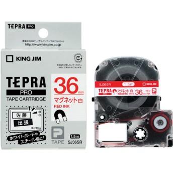 テプラ PRO テープカートリッジ マグネットテープ 36mm 赤文字 白 SJ36SR (1コ入)