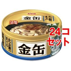 金缶ミニ かつお節入りまぐろ (70g24コセット)