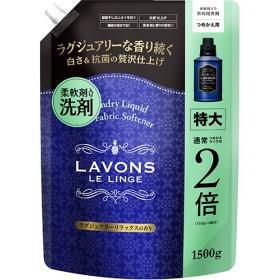 ラボン 柔軟剤入り洗剤 特大 ラグジュアリーリラックス 詰め替え (1500g)