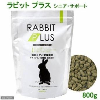 三晃商会 SANKO ラビットプラスシニアサポート 800g うさぎ フード