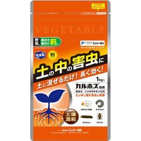 カルホス 粉剤 (1kg)