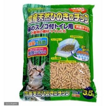 猫砂 クリーンミュウ 木製 国産天然ひのきのチップ 3.5L 猫砂 ひのき 燃やせる お一人様8点限り (猫 トイレ)