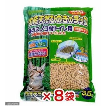 猫砂 クリーンミュウ 木製 国産天然ひのきのチップ 3.5L 8袋入 猫砂 ひのき 燃やせる お一人様1点限り (猫 トイレ)