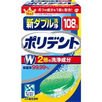 新ダブル洗浄ポリデント 入れ歯洗浄剤 (108錠入)