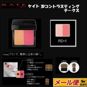 【2個までメール便可】カネボウ ケイト(KATE) 3Dコントラスティングチークス RD1