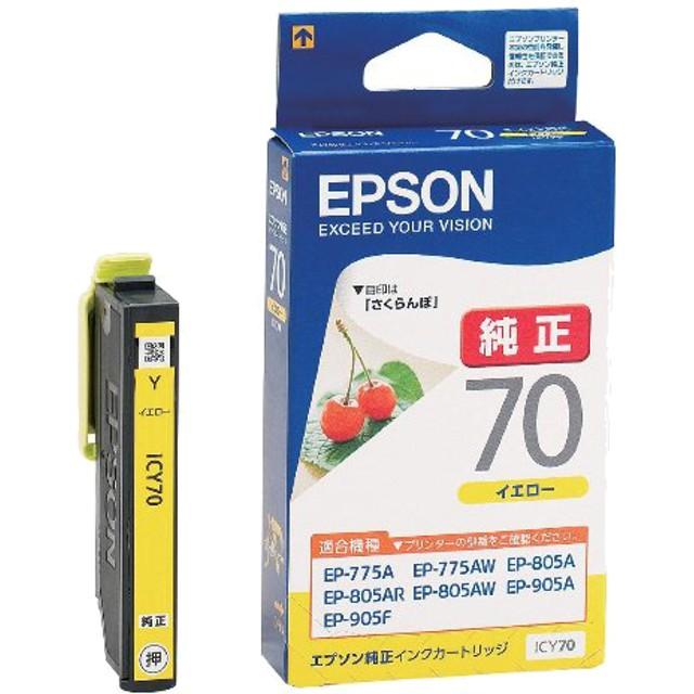 エプソン インクカートリッジ ICY70 (1コ入)