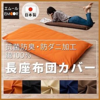 長座布団カバー 座布団カバー ながざぶとんかばー 68×120 68×155 68×185 エムールカラー 日本製 シンプル 防臭 防ダニ加工 洗える 国産 綿100% ファスナー式