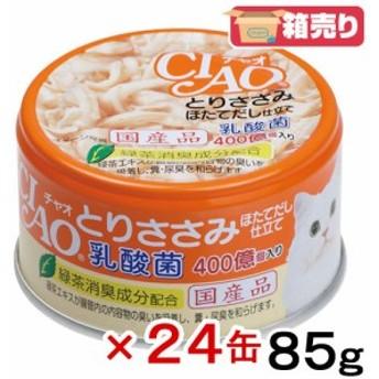 いなば CIAO 乳酸菌 とりささみ ほたてだし仕立て 85g 24缶入り キャットフード